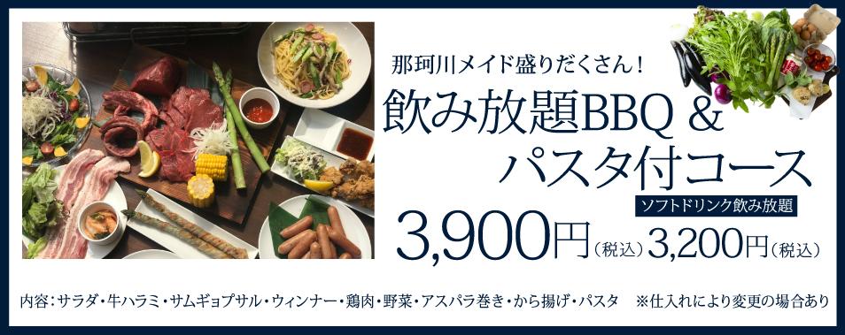 那珂川メイド盛りだくさん!飲み放題BBQ&パスタ付コース 3900円(税込)ソフトドリンク飲み放題 3200円(税込)