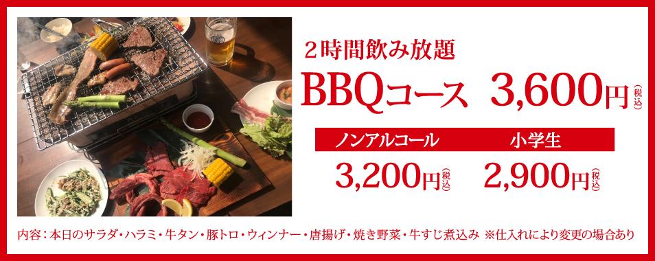 2時間飲み放題!BBQコース 3600円(税込)ノンアルコール 3200円(税込)小学生 2900円(税込)