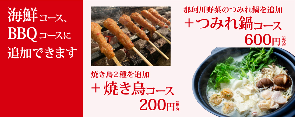 海鮮コース、BBQコースに追加できます。焼き鳥コース +200円(税込) つみれ鍋コース +600円(税込)