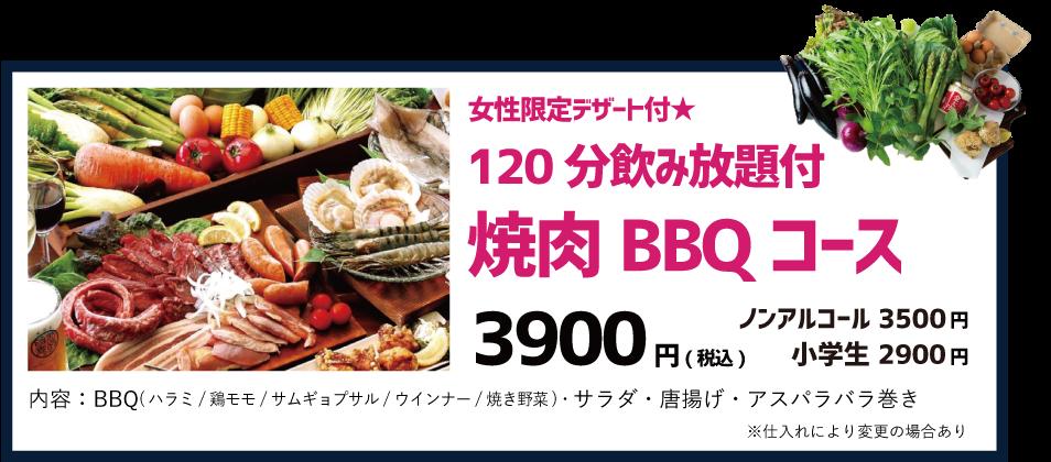 那珂川メイド盛りだくさん!飲み放題BBQコース 3900円(税込)ノンアルコール 3500円(税込)