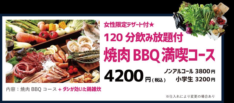 那珂川メイド盛りだくさん!飲み放題BBQ&鶏雑炊付きコース 4200円(税込)ノンアルコール 3800円(税込)
