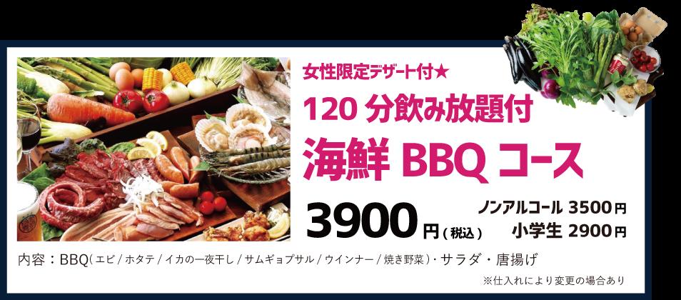 那珂川メイド盛りだくさん!飲み放題海鮮BBQコース 3900円(税込)ノンアルコール 3500円(税込)