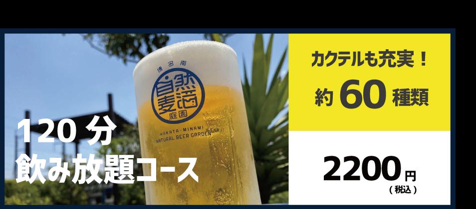 120分飲み放題コース 2200円(税込)