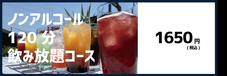 ノンアルコール120分飲み放題コース 1650円(税込)