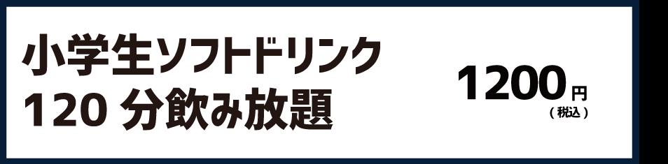小学生ソフトドリンク120分飲み放題コース 1200円(税込)