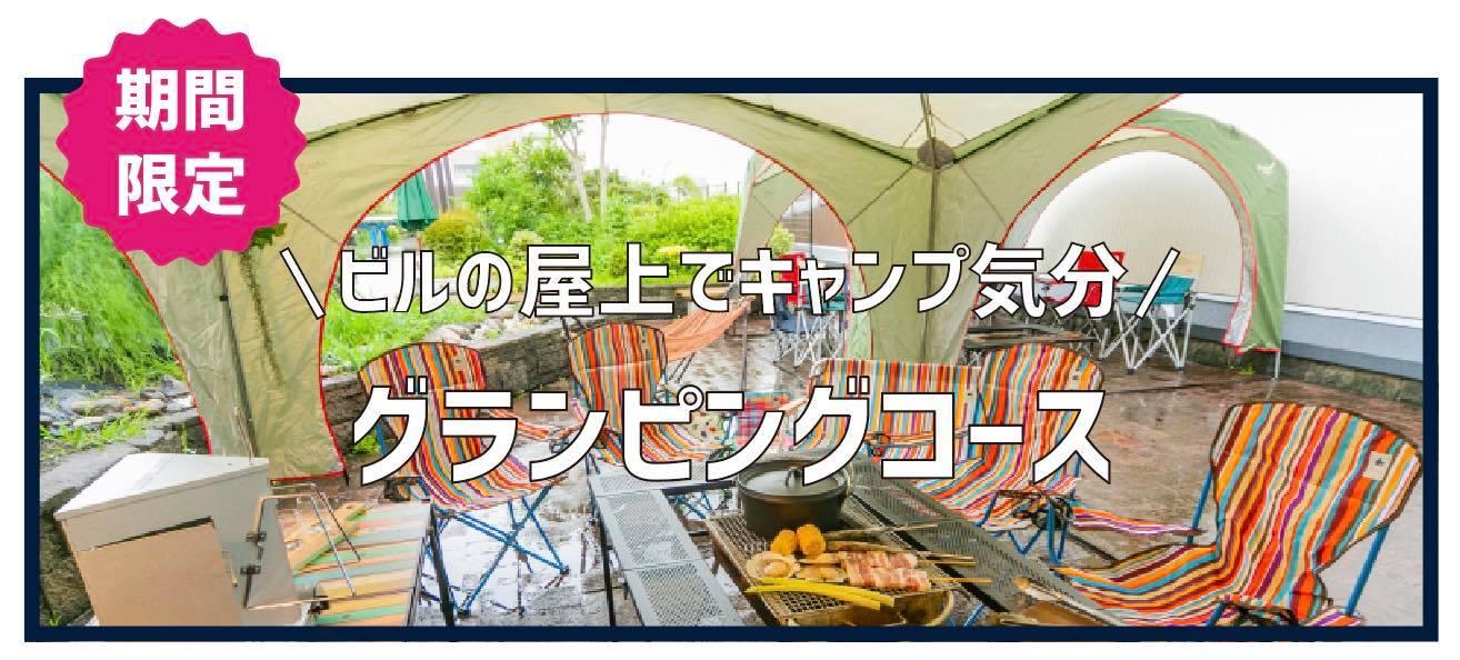 那珂川メイド盛りだくさん!ビルの屋上でキャンプ気分!グランピングコース