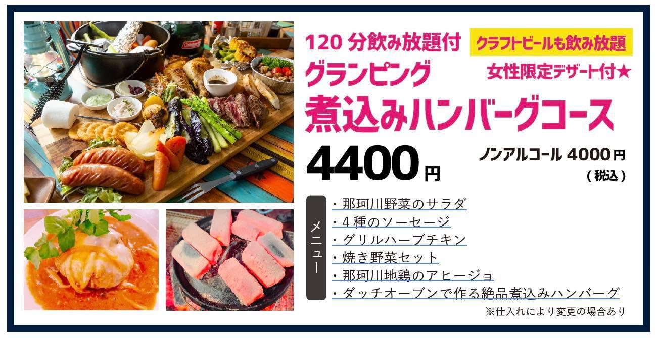 那珂川メイド盛りだくさん!ビルの屋上でキャンプ気分!グランピング煮込みハンバーグコース4400円(税込)ノンアルコール4000円