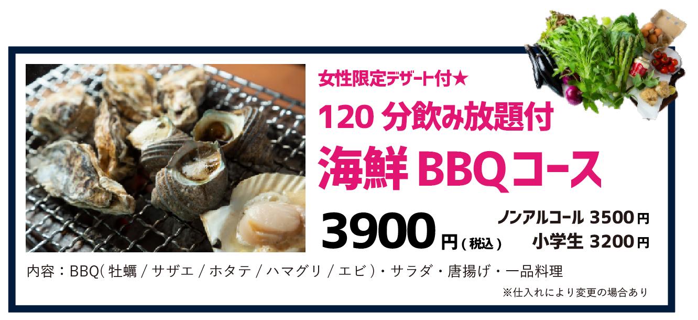 飲み放題付き海鮮BBQコース 3900円(税込)ノンアルコール 3500円(税込)
