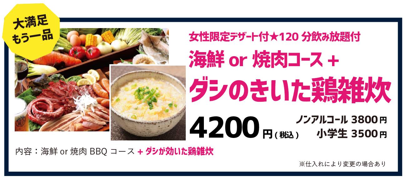 飲み放題付き海鮮or焼肉コース+ダシのきいた鶏雑炊 4200円(税込)ノンアルコール 3800円(税込)