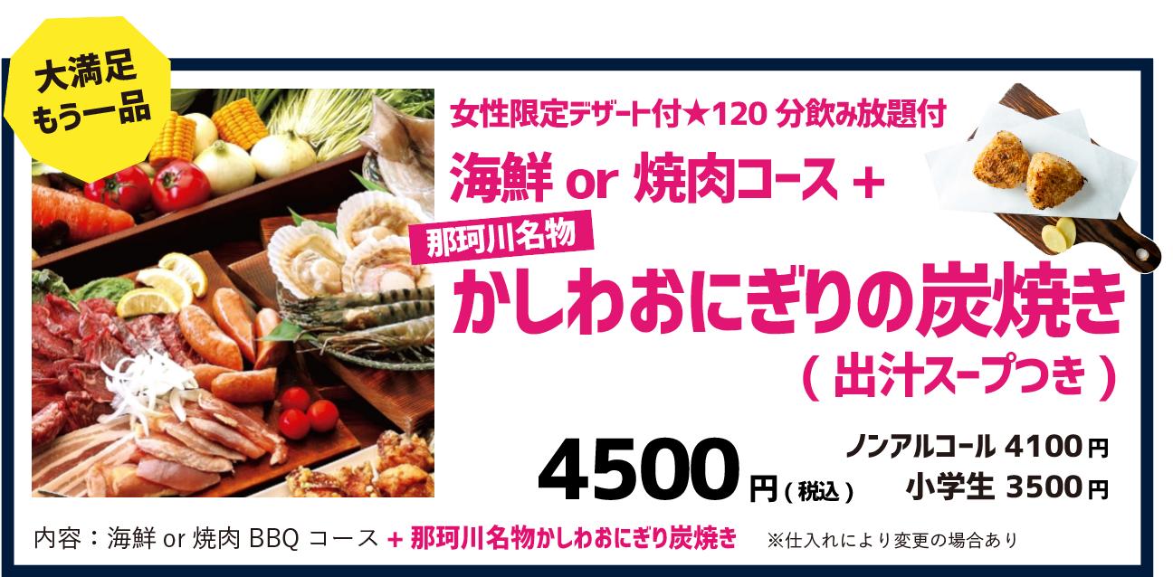 飲み放題付き海鮮or焼肉コース+かしわおにぎりの炭火焼き 4500円(税込)ノンアルコール 4100円(税込)