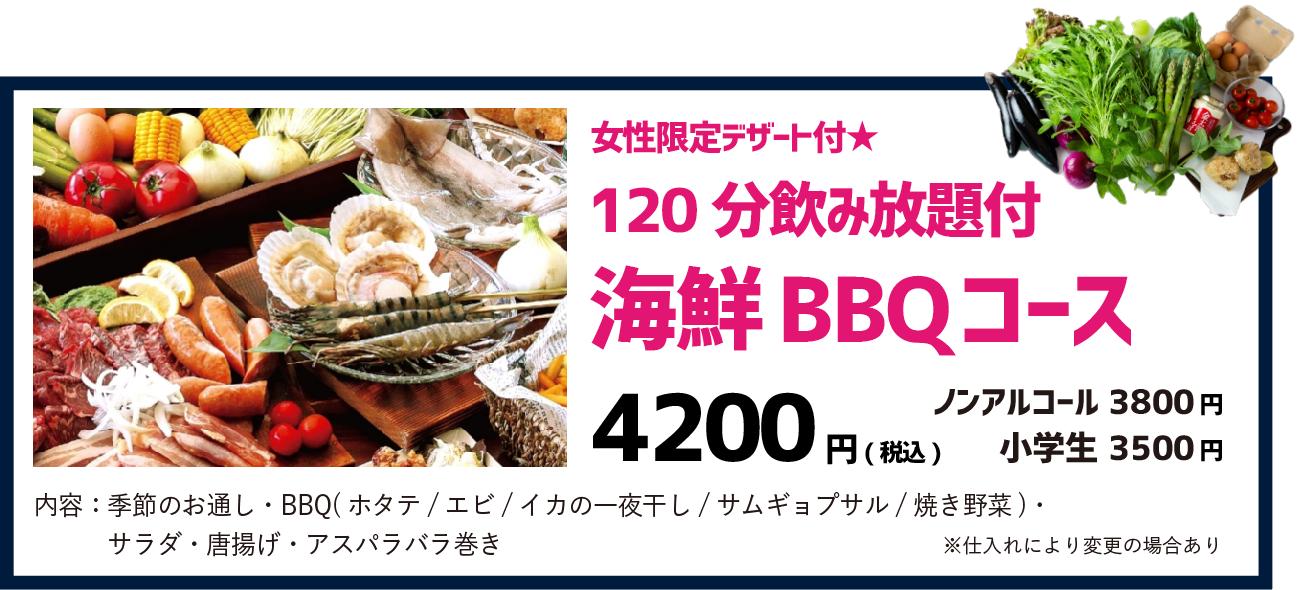 飲み放題付き海鮮BBQコース 4200円(税込)ノンアルコール 3800円(税込)