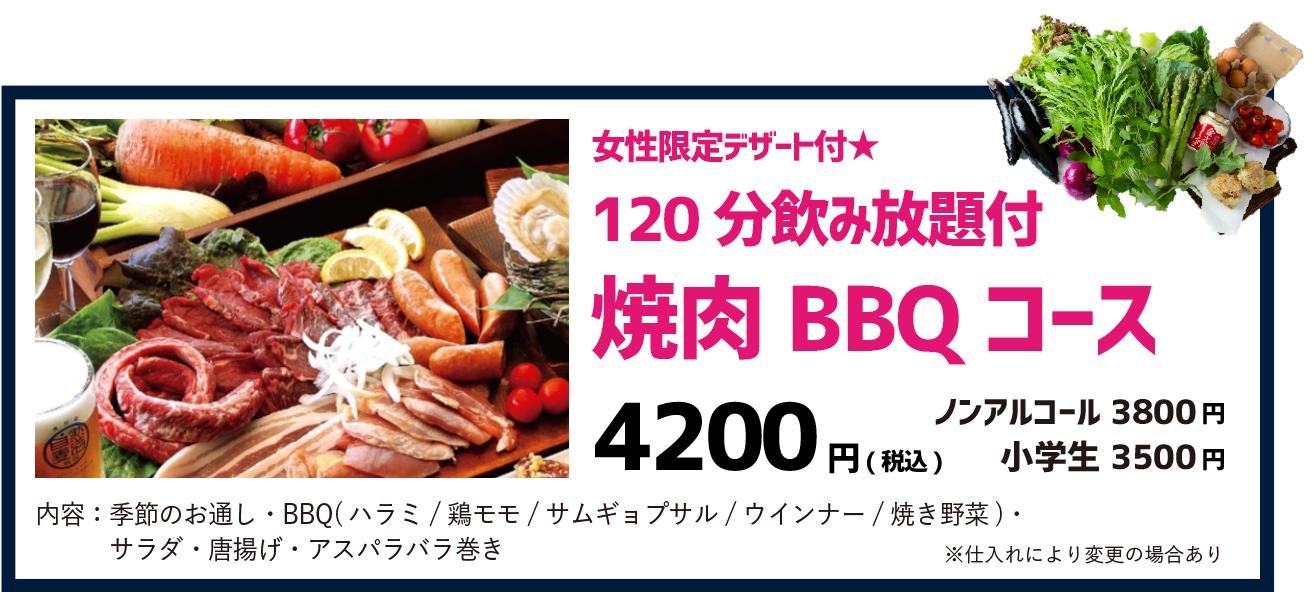 那珂川メイド盛りだくさん!飲み放題BBQコース 4200円(税込)ノンアルコール 3800円(税込)